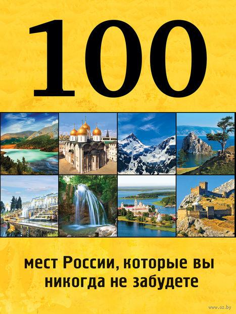 100 мест России, которые вы никогда не забудете — фото, картинка