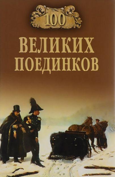100 великих поединков. Сергей Нечаев