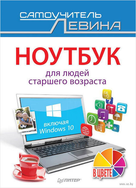 Ноутбук для людей старшего возраста. Включая Windows 10. Александр Левин