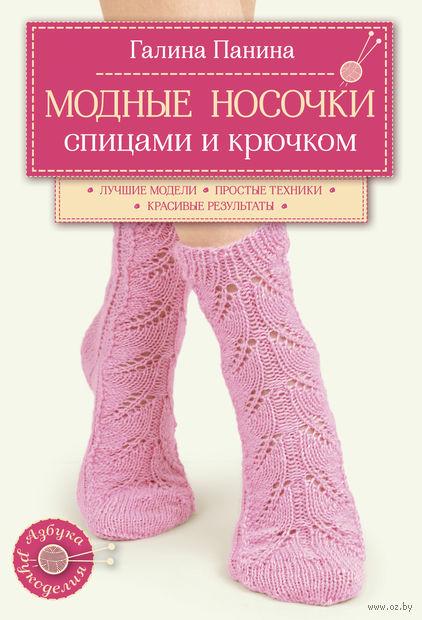 Модные носочки спицами и крючком — фото, картинка