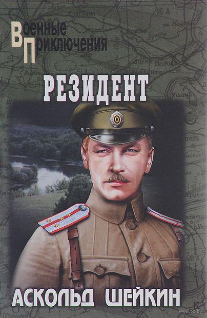 Резидент. Аскольд Шейкин
