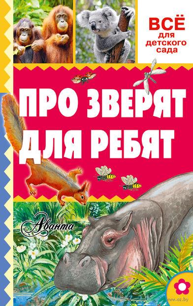 Про зверят для ребят. Александр Тихонов