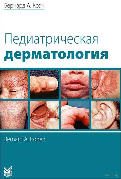 Педиатрическая дерматология. Бернард Коэн
