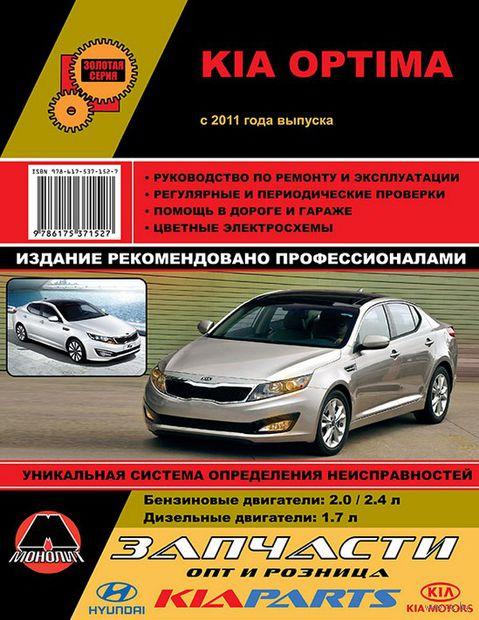 Kia Optima с 2011 г. Руководство по ремонту и эксплуатации