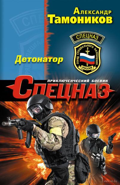 Детонатор. Александр Тамоников