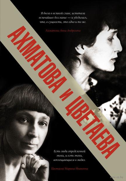 Ахматова и Цветаева — фото, картинка