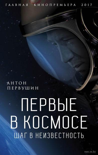 Первые в космосе. Шаг в неизвестность — фото, картинка