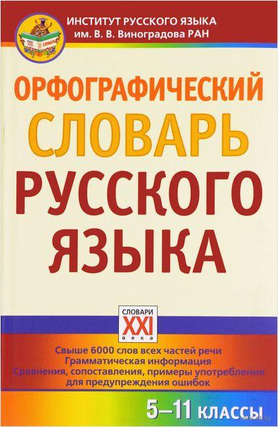 Орфографический словарь русского языка. 5-11 классы — фото, картинка