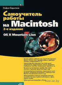 Самоучитель работы на Macintosh. Софья Скрылина