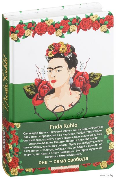 "Блокнот ""Фрида Кало. Зелёная обложка"" (А5) — фото, картинка"