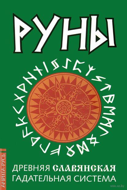 Руны. Древняя славянская гадательная система — фото, картинка