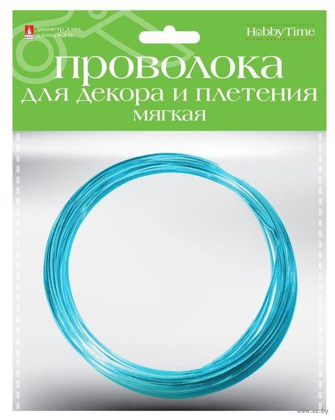 Проволока для плетения (3 м; голубая; арт. 2-621/09) — фото, картинка