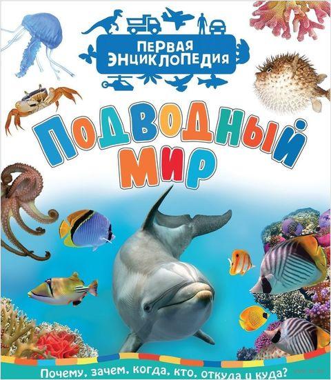 Подводный мир. Первая энциклопедия — фото, картинка