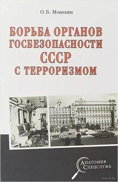 Борьба органов госбезопасности СССР с терроризмом — фото, картинка