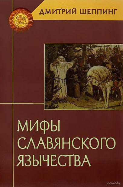 Мифы славянского язычества. Дмитрий Шеппинг