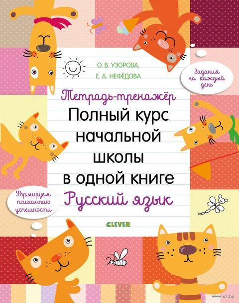Тетрадь-тренажёр. Полный курс начальной школы в одной книге. Русский язык — фото, картинка
