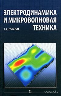 Электродинамика и микроволновая техника. Андрей Григорьев