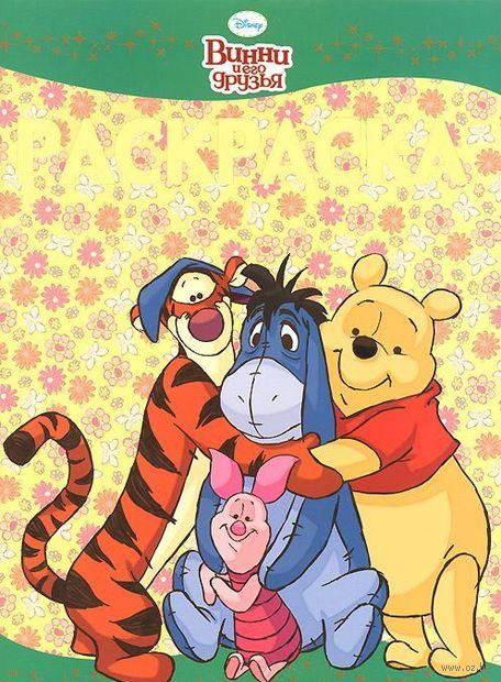 Винни и его друзья. Раскраска-люкс