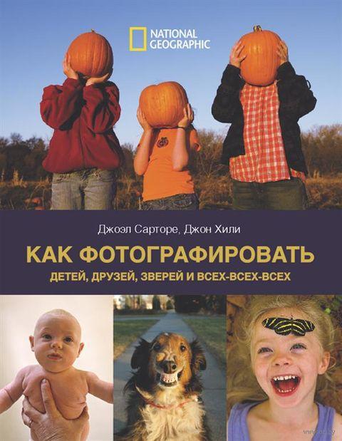 Как фотографировать детей, друзей, зверей и всех-всех-всех — фото, картинка