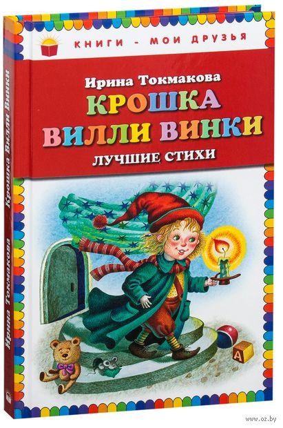 Крошка Вилли Винки. Лучшие стихи. Ирина Токмакова