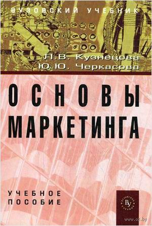 Основы маркетинга. Людмила Кузнецова, Юлия Черкасова