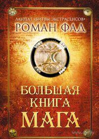 Большая книга мага — фото, картинка