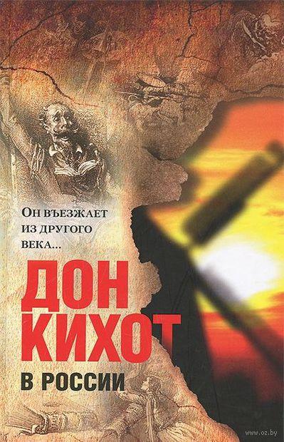 Дон Кихот в России