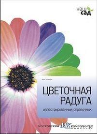 Цветочная радуга. Джеймс Александер-Синклер