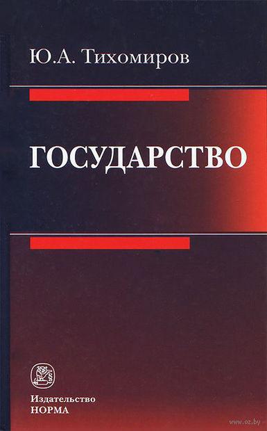 Государство. Ю. Тихомиров