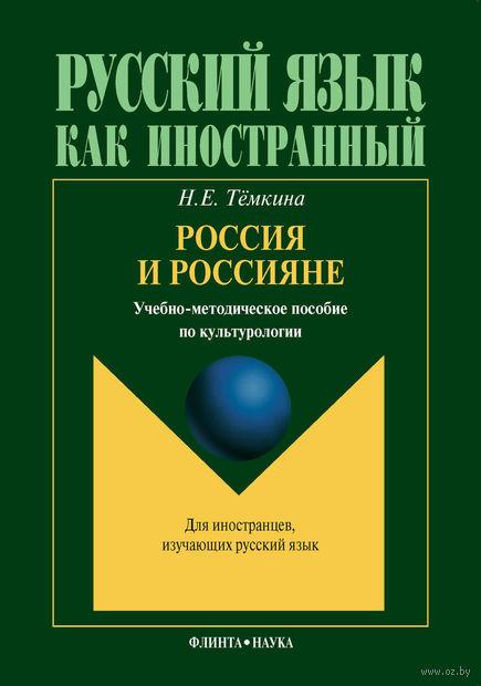 Россия и россияне. Н. Темкина