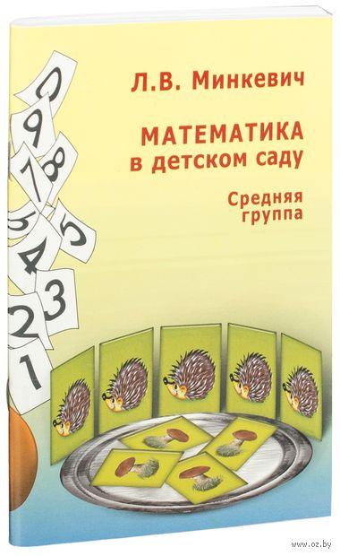 Математика в детском саду. Средняя группа. Лариса Минкевич