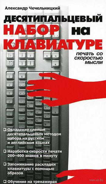 Десятипальцевый набор на клавиатуре. Александр Чечельницкий