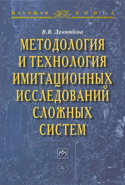 Методология и технология имитационных исследований сложных систем. Владимир Девятков