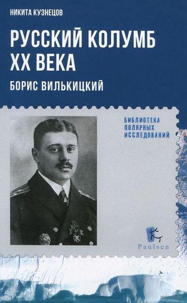 Русский Колумб ХХ века. Борис Вилькицкий. Никита Кузнецов