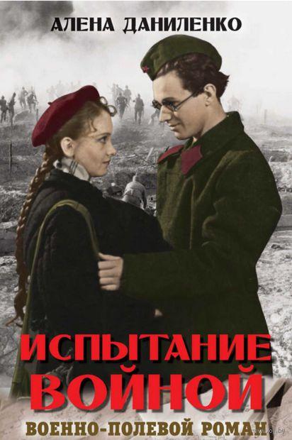 Испытание войной. Алена Даниленко