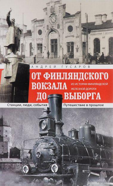 От Финляндского вокзала до Выборга. Андрей Гусаров