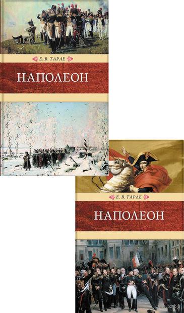 Наполеон I (в 2 томах). Евгений Тарле