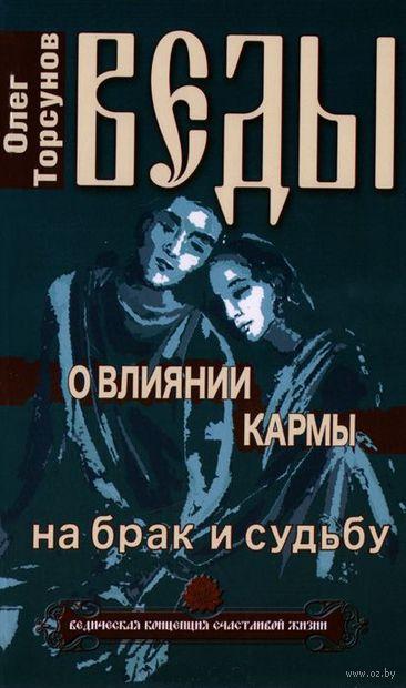 Веды о влиянии кармы на брак и судьбу (м). Олег Торсунов