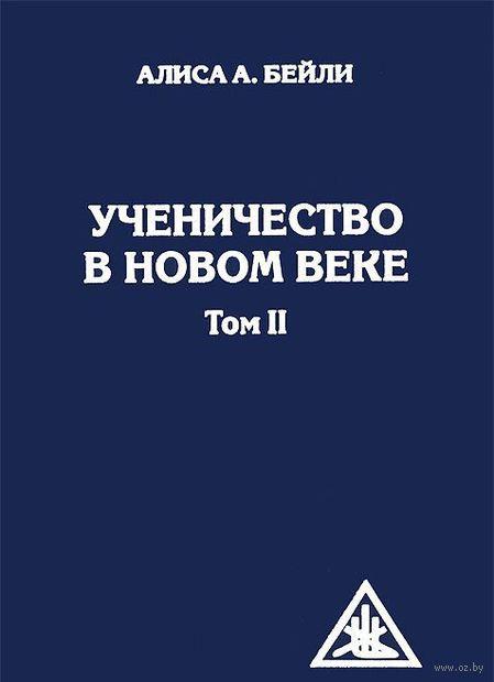 Ученичество в Новом веке. Том 2. Алиса Анн Бейли