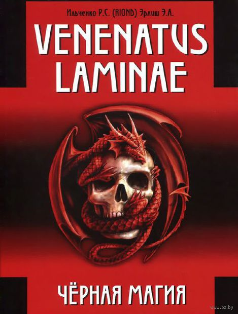 Venenatus laminae. Черная Магия — фото, картинка