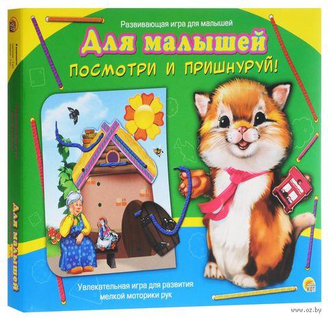 """Развивающая игрушка """"Посмотри и пришнуруй. Для малышей"""" — фото, картинка"""