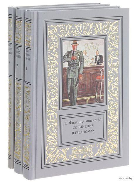 Эдвард Филлипс-Оппенгейм. Собрание сочинений (комплект из 3 книг). Эдвард Филлипс-Оппенгейм