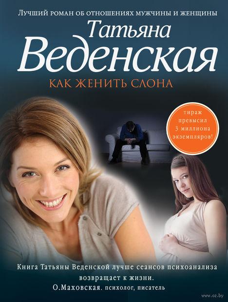 Как женить слона (м). Татьяна Веденская