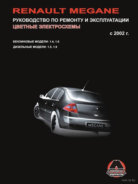 Renault Megane с 2002 г. Руководство по ремонту и эксплуатации — фото, картинка
