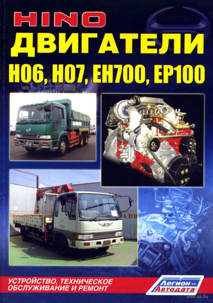 Hino. Двигатели Н06, НОТ, ЕН700, ЕР100. Устройство, техническое обслуживание и ремонт — фото, картинка