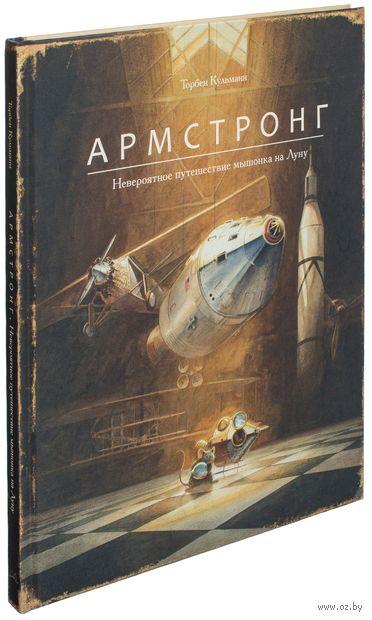 Армстронг. Невероятное путешествие мышонка на Луну. Торбен Кульманн