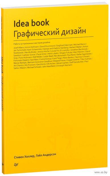 Idea book. Графический дизайн — фото, картинка