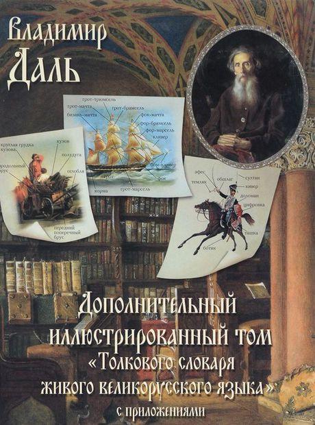 Дополнительный иллюстрированный том толкового словаря живого великорусского языка — фото, картинка