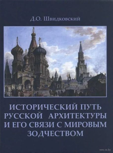 Исторический путь русской архитектуры и его связи с мировым зодчеством — фото, картинка
