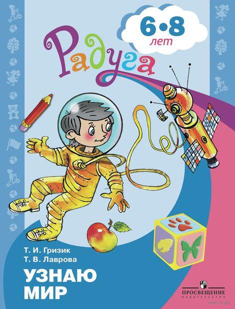 Узнаю мир. Развивающая книга для детей 6-8 лет — фото, картинка